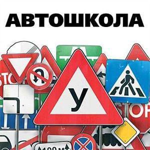 Автошколы Клявлино
