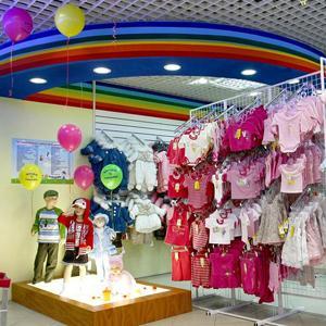 Детские магазины Клявлино