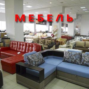 Магазины мебели Клявлино
