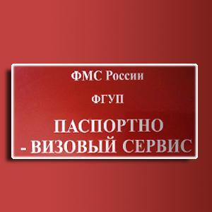 Паспортно-визовые службы Клявлино
