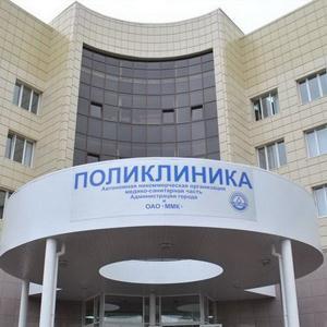 Поликлиники Клявлино