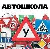 Автошколы в Клявлино