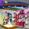 Детские магазины в Клявлино