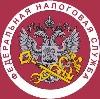 Налоговые инспекции, службы в Клявлино