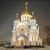 Религиозные учреждения в Клявлино